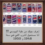 RT @faisal2alenzi: #انا_من_جيل اعرف جيلك من علبة ا...