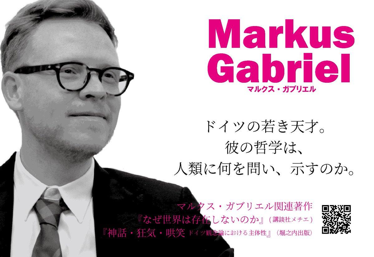 おすすめ マルクス ガブリエル