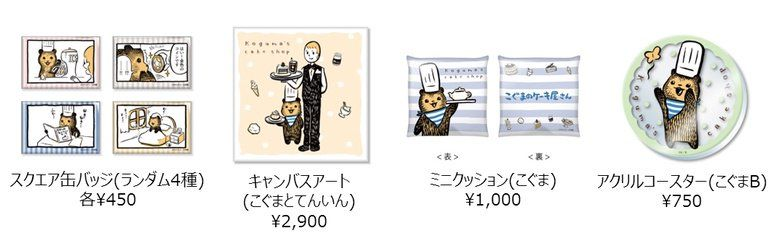 かわいい癒し4コマ漫画の世界観を再現! SHIBUYA BOX「こぐまのケーキ屋さん」期間限定カフェ 3月7日から オリジナルグッズも多数ラインナップ☆ 詳細→