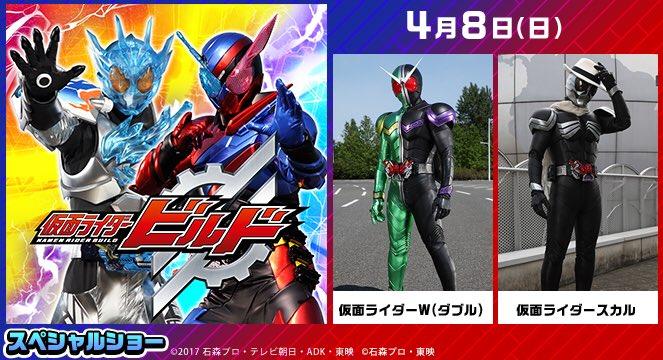 4月8日(日)は「仮面ライダービルド スペシャルショー」を開催! 仮面ライダーW(ダブル)、仮面ライダースカルも登場します!