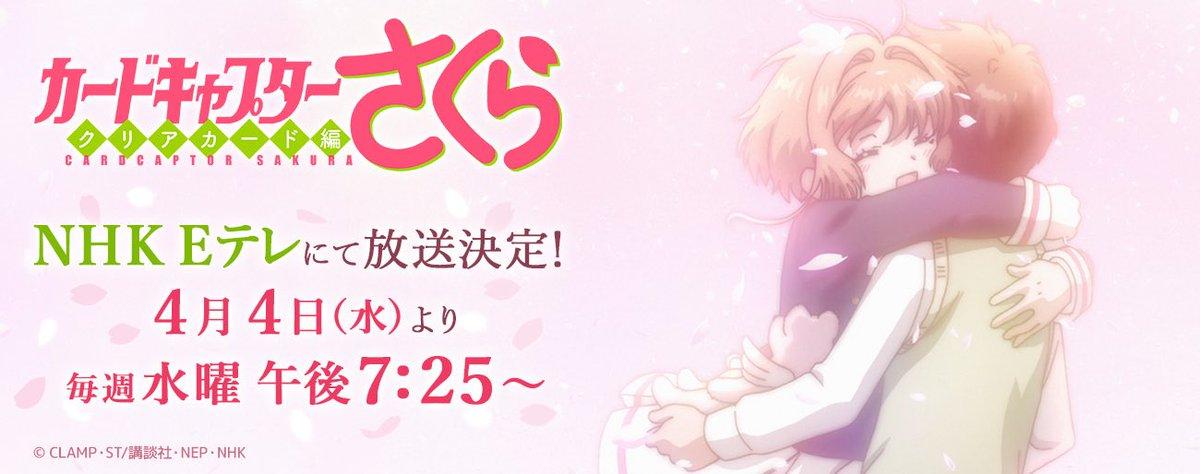 NHK Eテレでの放送決定!   「カードキャプターさくら クリアカード編」が  4月4日(水) より、 毎週水曜 午後7:25~ NHK Eテレにて!  放送することが決定しました!   みなさんとの再会ももうすぐ…! 春はすぐそこです!   #ccsakura