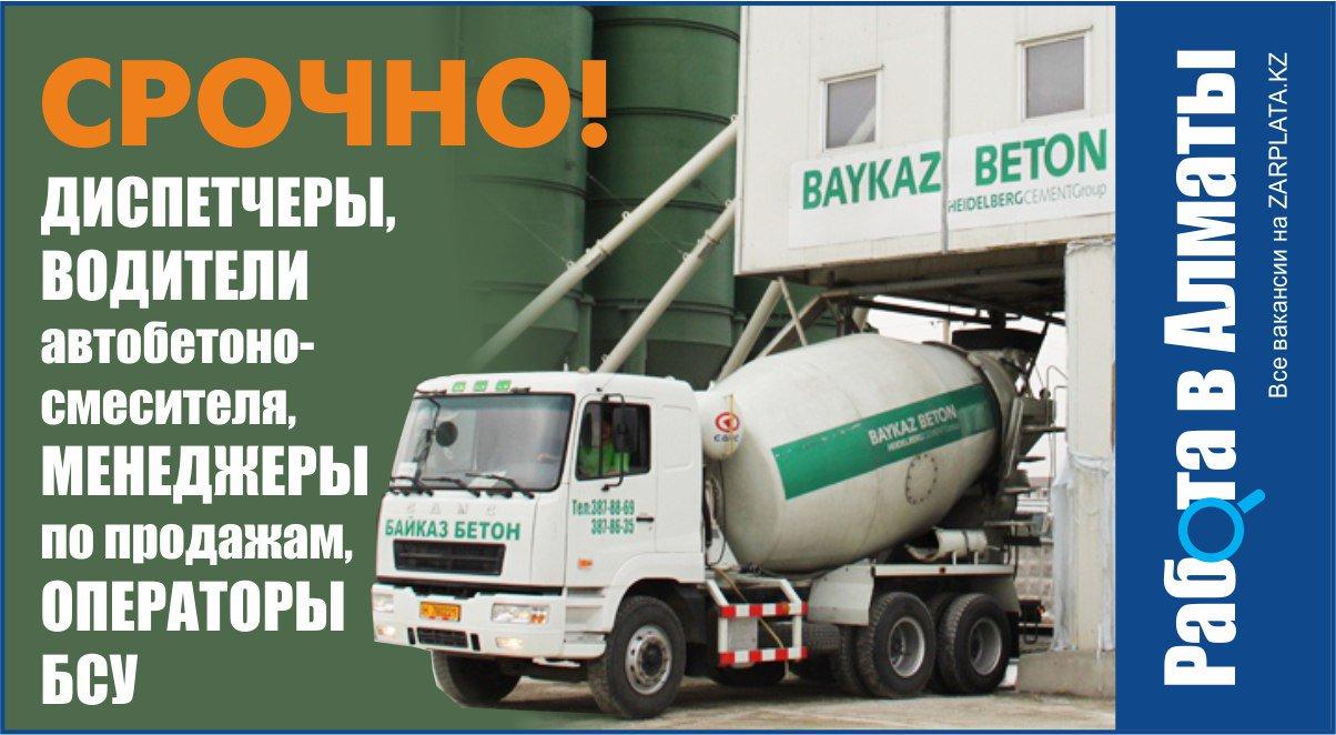 Байказ бетон алматы смеси бетонные тяжелого бетона бст класс в15 м200 характеристики