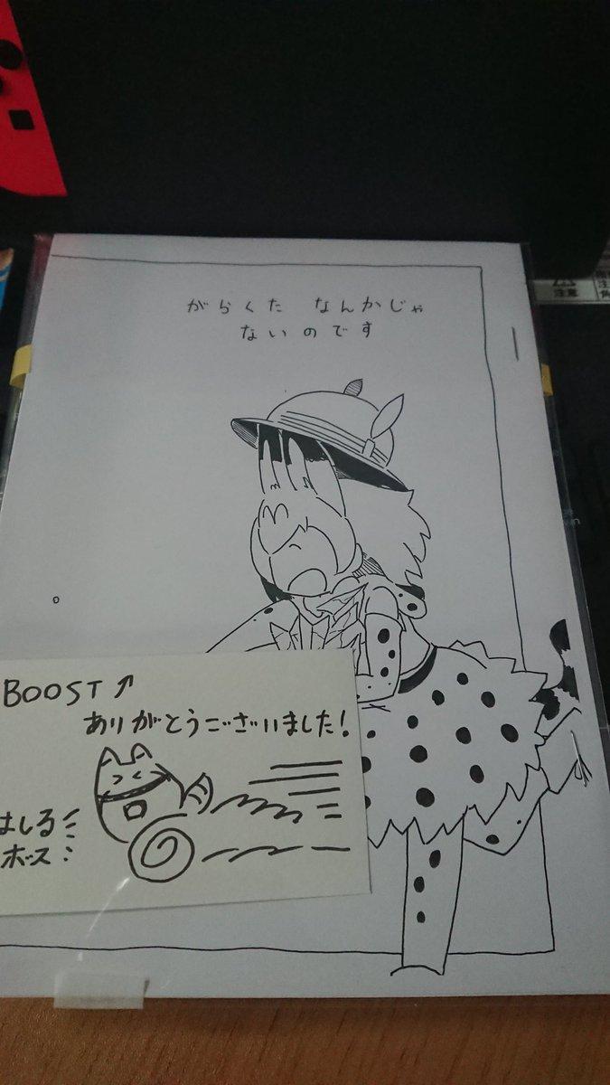 キリンの三倍ぐらい首長くして待ってたオノさん(@moenugomi )の本が…!ボスかわいいし内容も…いい…(言葉が出ない)感謝感激
