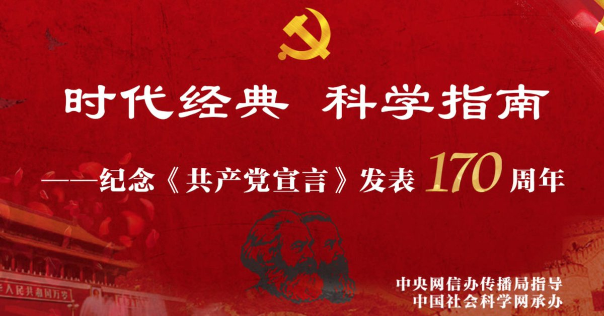 It's the 170th anniversary of the Communist Manifesto, and China -- that beacon of proletarian emancipation -- is celebrating. https://t.co/Uba2j4PvbM