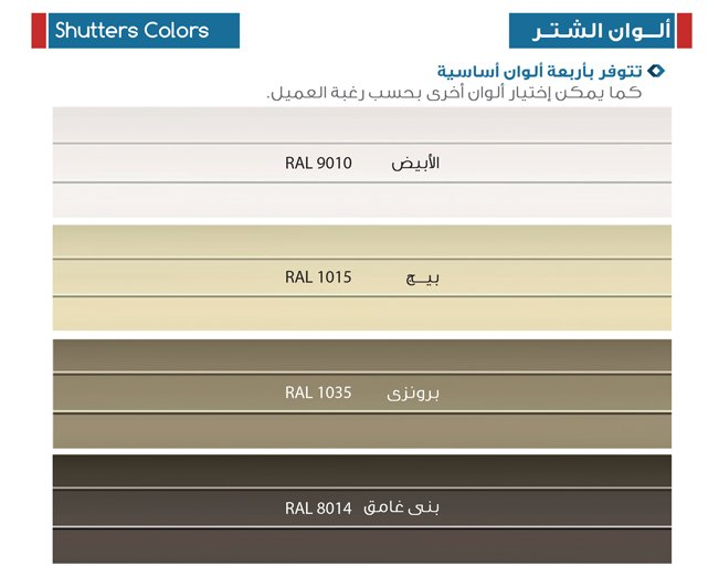 @abobandaar تفضل هذه ألوان الشتر الاساسي...