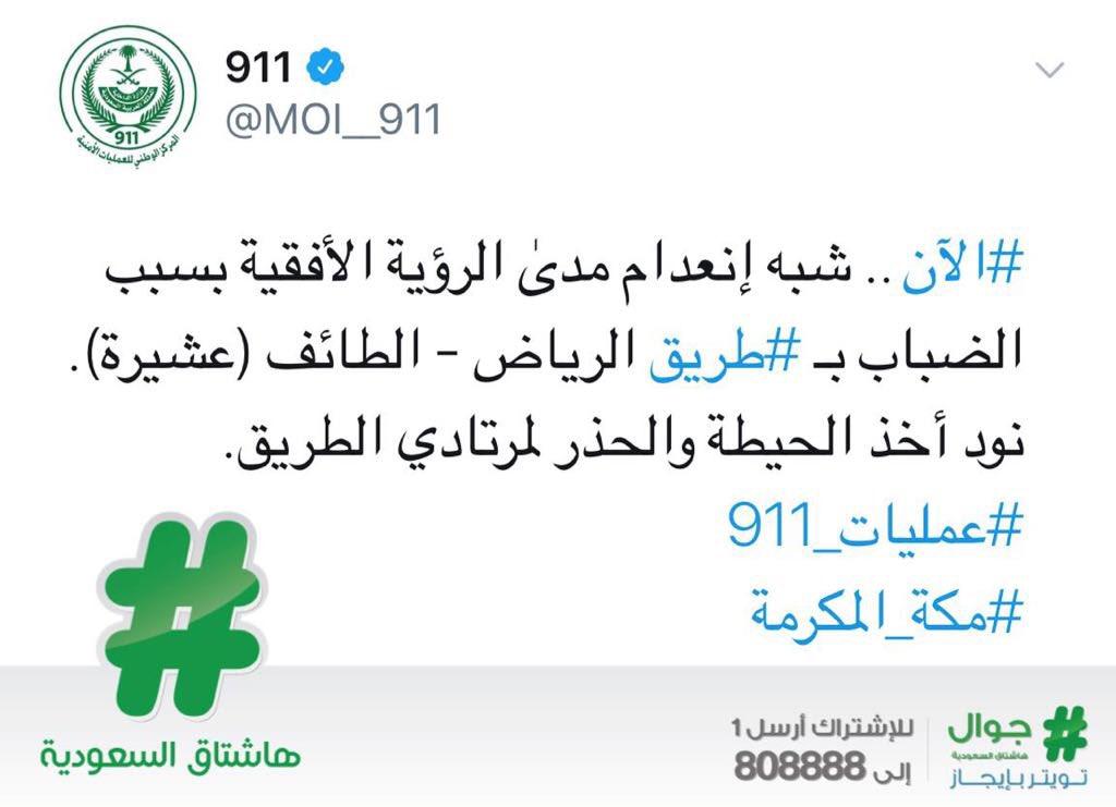 '911' يحذر من شبه انعدام الرؤية الأفقية...