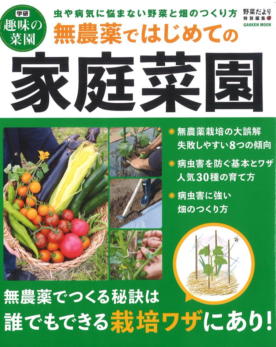 【農業書センター入荷】 家庭菜園を始めるなら無化学肥料、無化学農薬で野菜をつくりたいという方に、迷わずスタートできるシンプル手順を掲載。 「無農薬ではじめての家庭菜園」学研プラス