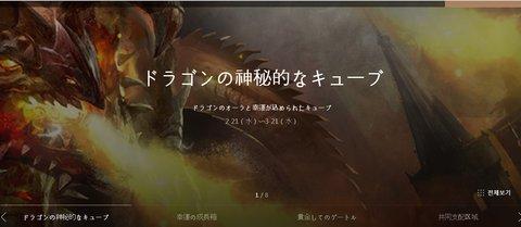 【翠玉】×【リネージュ】 : Kr NCSHOP(ドラゴンの神秘的なキューブ http://satouminano.blog.jp/archives/1070148281.html…pic.twitter.com/YYig7xtsHd