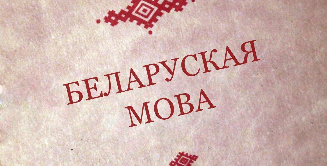 следующему родная мова беларуская картинки они