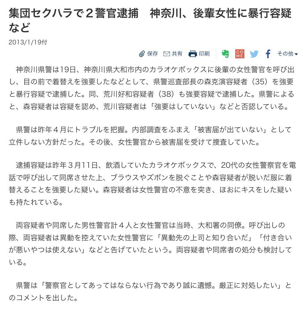 あと記憶に残ってるのはこの事件かな。  集団セクハラで2警官逮捕 神奈川、後輩女性に暴行容疑など:日本経済新聞