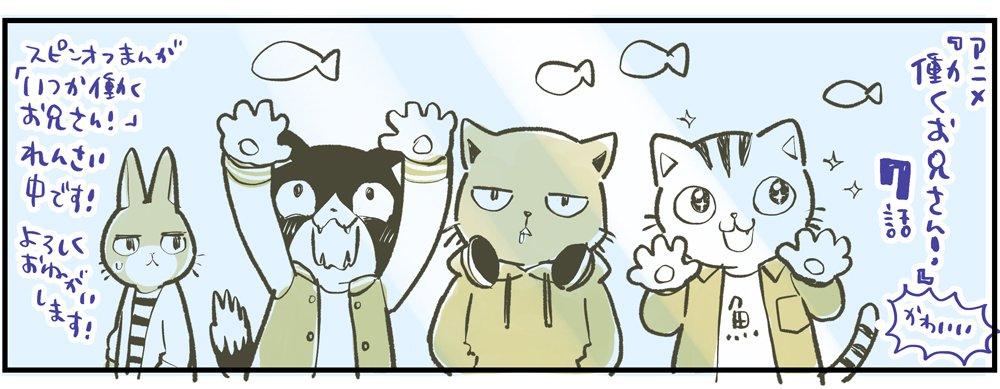 アニメ「働くお兄さん!」7話がめちゃくちゃかわいいというらくがきです。ついでにスピンオフ漫画「いつか働くお兄さん!」も電撃だいおうじで連載始まってますのでよろしくお願いいたします。