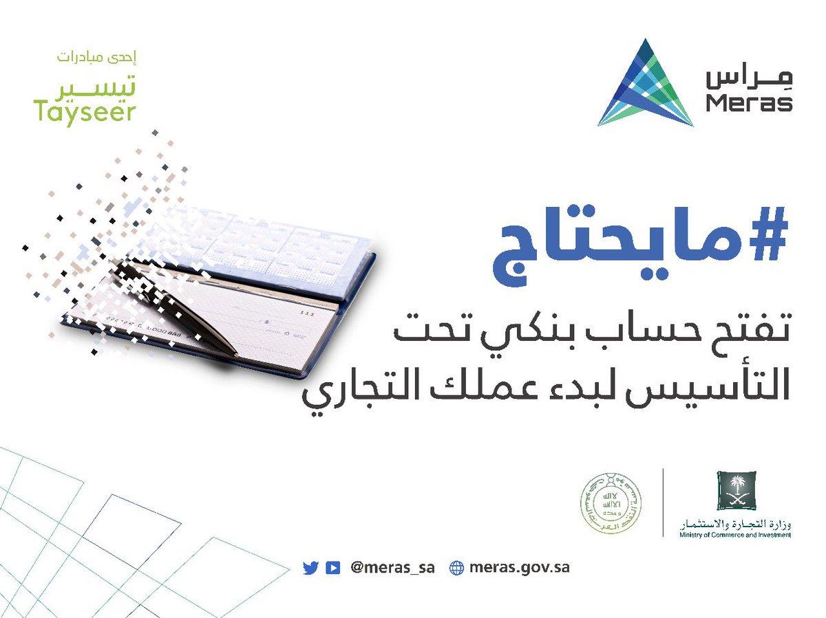 وزارة التجارة On Twitter مرحبا بك نسعد بخدمتك بإمكانك شطب السجل التجاري الكترونيا عبر رابط الخدمة Https T Co Wm2ir9ilbj