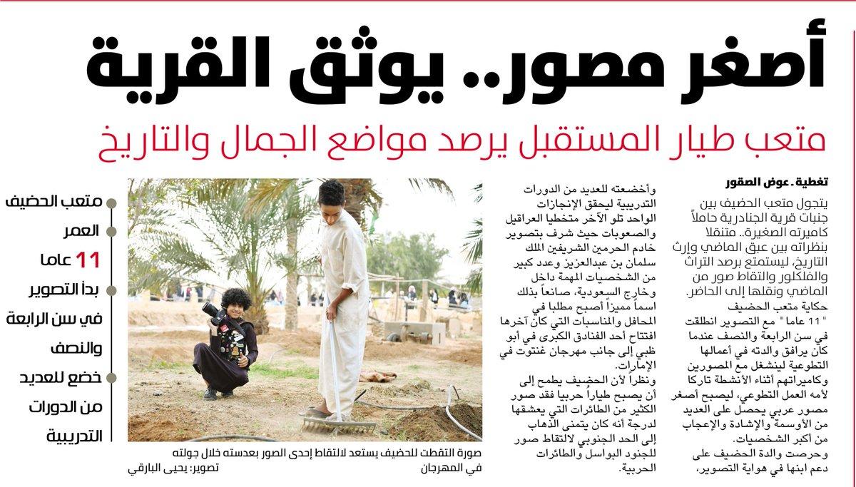 أصغر مصور.. يوثق القرية https://t.co/X9K...