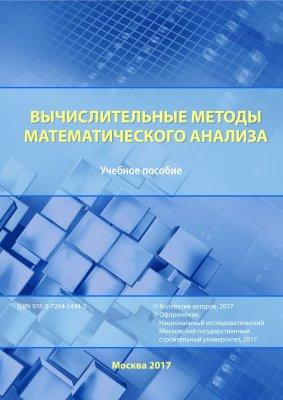 Гидрогеодинамическое моделирование взаимодействия подземных