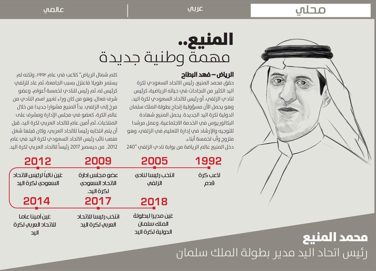 المنيع .. مهمة وطنية جديدة @almanea3 htt...