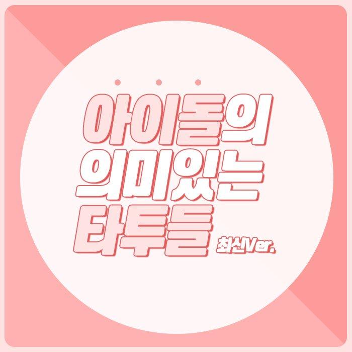 #아이돌의_의미있는_타투들 1탄  이렇게 멋진 문구들 원덕후한테도 공유...