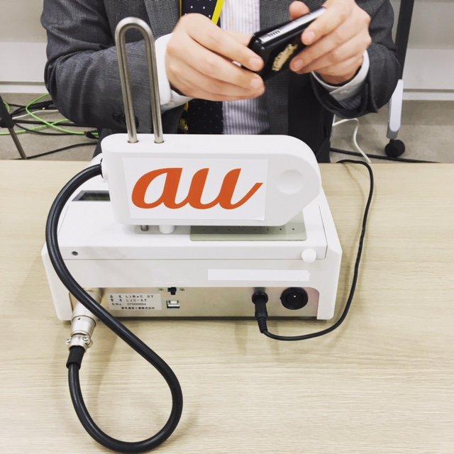 おもいでのケータイからバッテリーを取り出し、auさんのおせっかいマシンに置いて、なんかアレします。