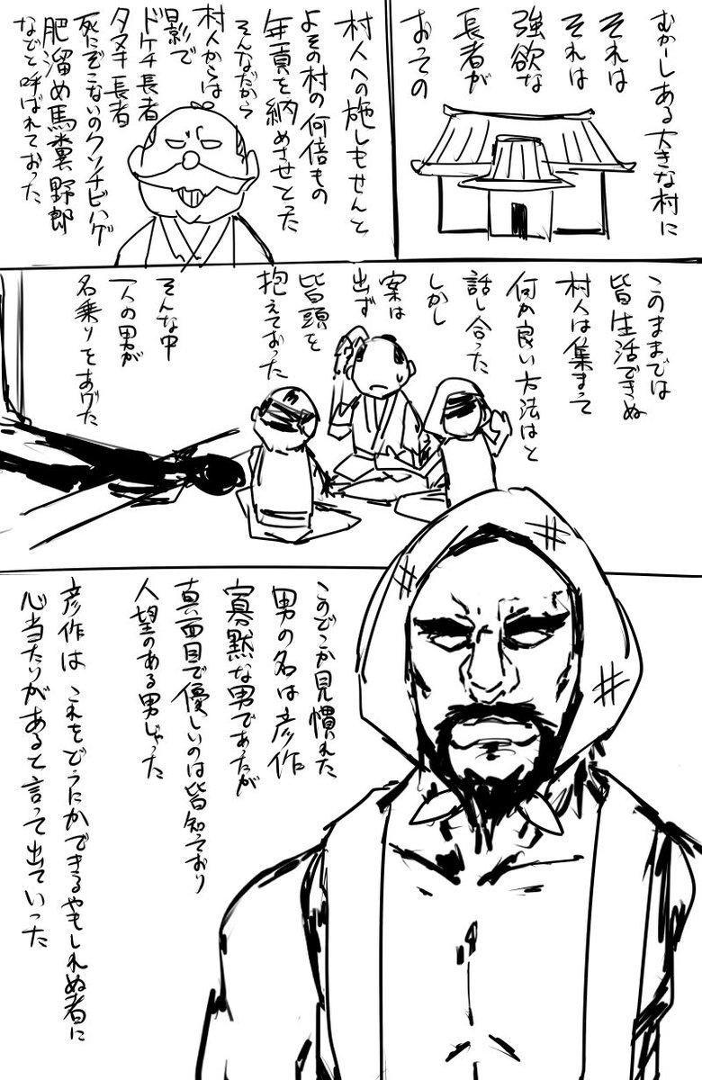 日本昔クソ話5(R-18)