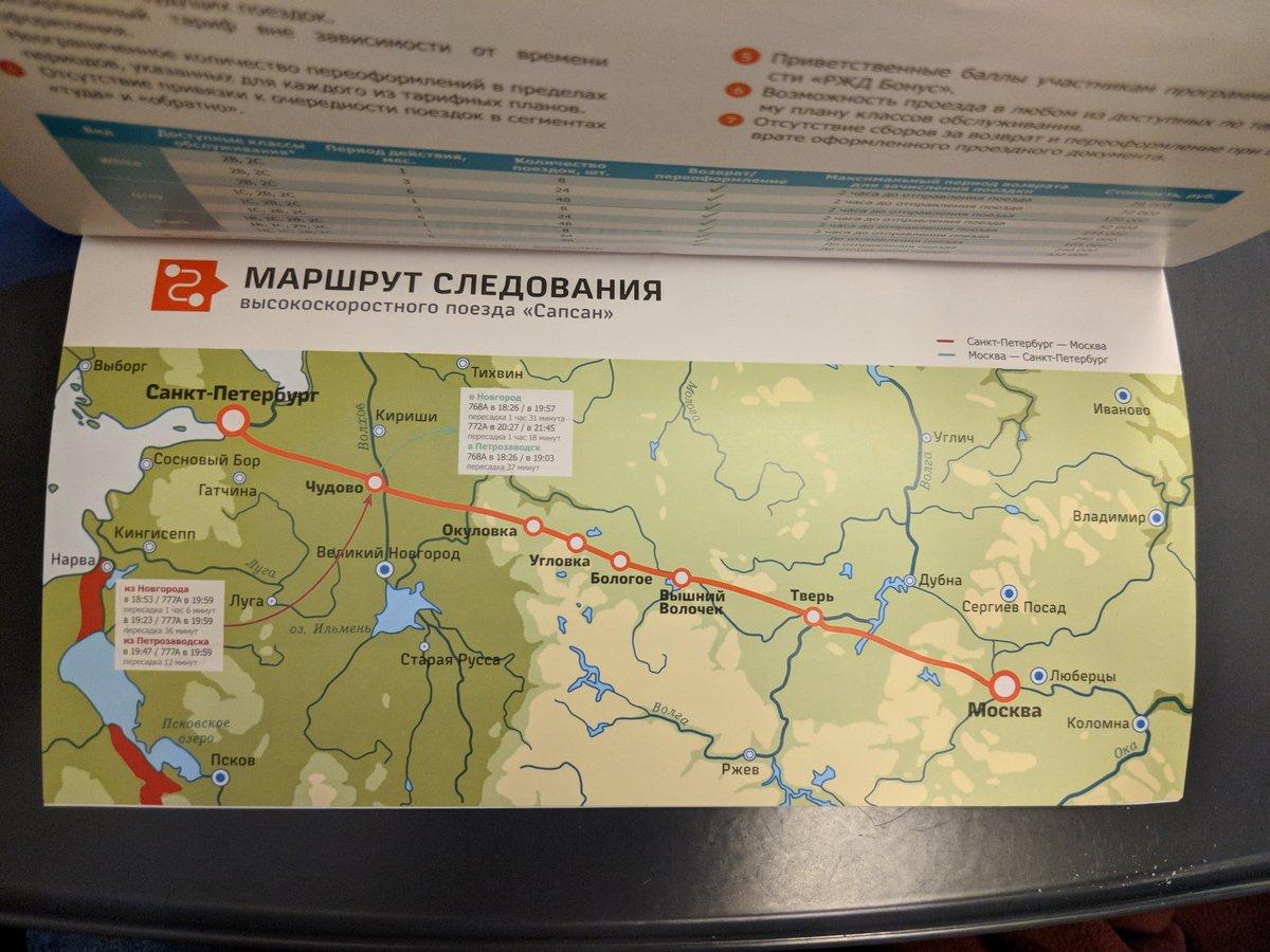 Поезда из санкт-петербурга отправляются в столицу с двух вокзалов – московского и ладожского, и соответственно два столичных вокзала принимают поезда – ленинградский и курский.