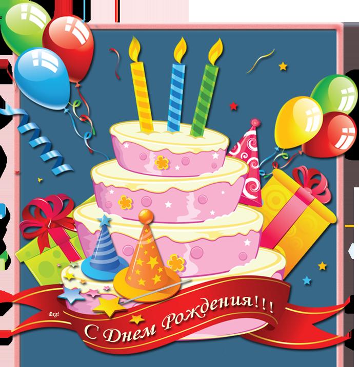 Поздравления с днем рождения открытки для мальчика 12 лет