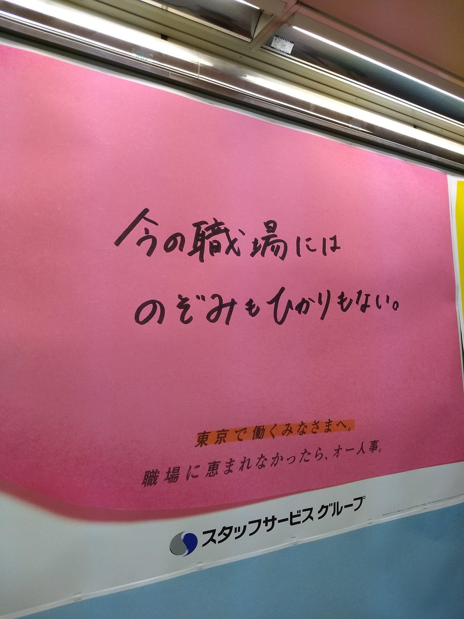 JR東海に落ちた鉄道現業の言葉 https://t.co/Bdn63Bsadl