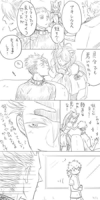 やきもちレウス~姐さん編~