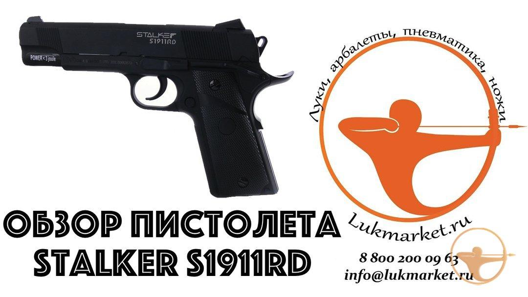 пневматический пистолет рисунок