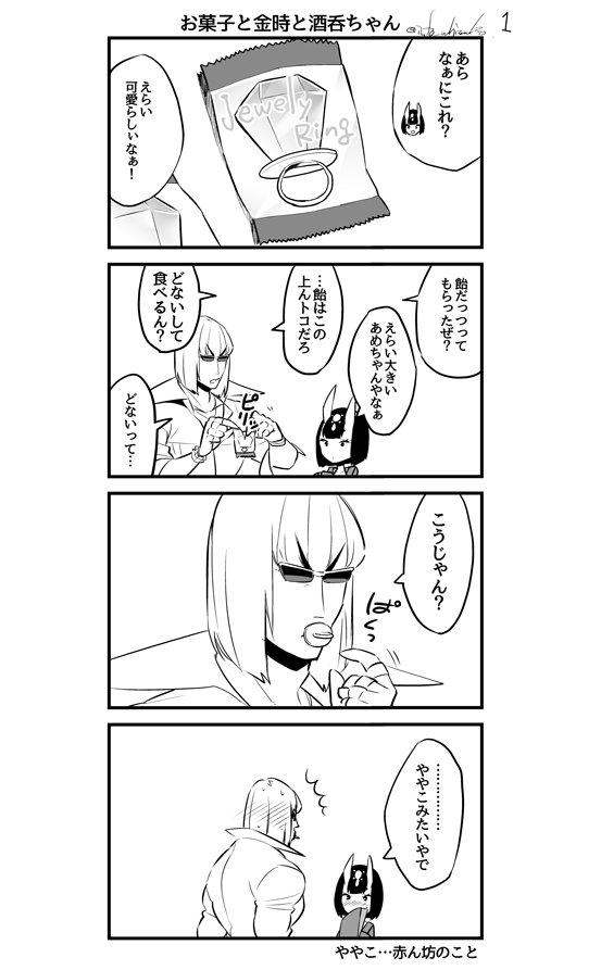 お菓子と金時と酒呑ちゃん