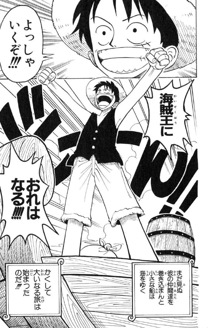 Eiichiro Oda is truly the antithesis of Akira Toriyama. While Toriyama strived towards sleeker designs and transformations with less minor details, Oda thinks And theyre should be a plume of steam wherever Luffy goes.