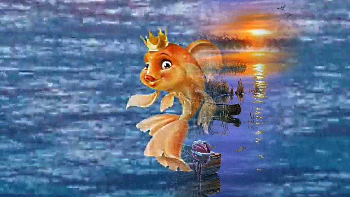 Дню, картинки с нептуном и золотой рыбкой