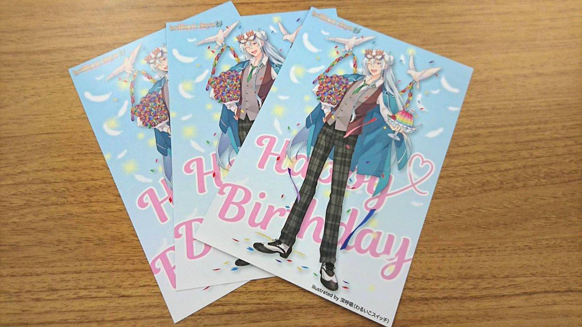 【brilliant days 13】日々樹渉くん特大パネルが完成しました!イベント当日お誕生日コーナーで撮影可能です。素敵なイラストポストカードも配布します!2月25日、是非実物を見に来てくださいね!
