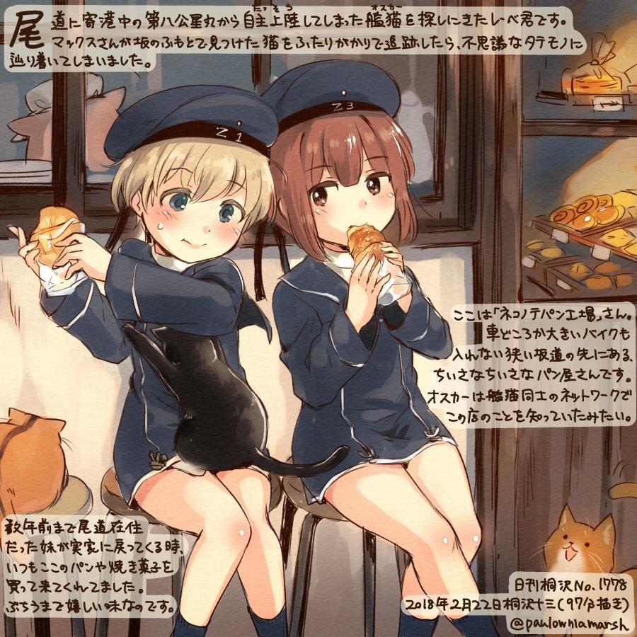 きょうは駆逐艦Z1とZ3が触雷し沈んだ日です。猫の日でもあります #日刊桐沢 #kirisawa