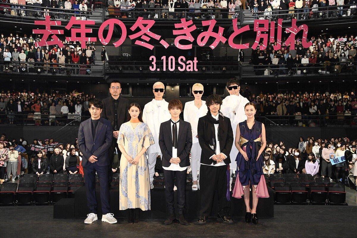 ジャパンプレミア   公開まで約二週間。ワクワクします。  3月10日全国劇場公開   @fuyu_kimi