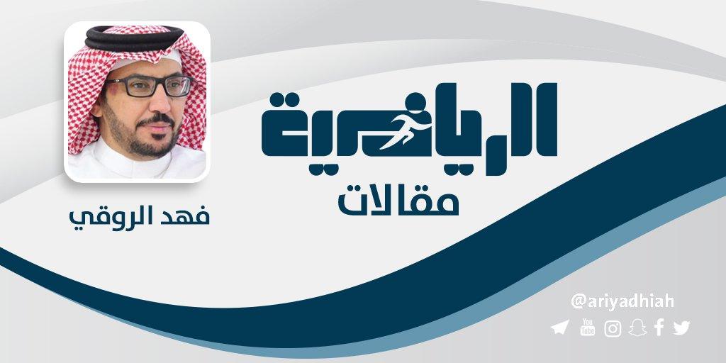 فهد الروقي - @fahdalruqi   'حزين' https:...