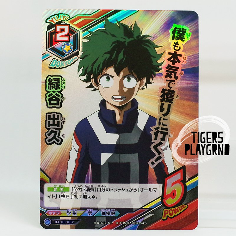 Tiger S Shop On Twitter Midoriya Izuku Super Rare Card Boku No Hero Academia Tag Card Game Bnha Bokunoheroacademia Deku Midoriyaizuku Https T Co Whrwos4jfp Https T Co 405p29erc4