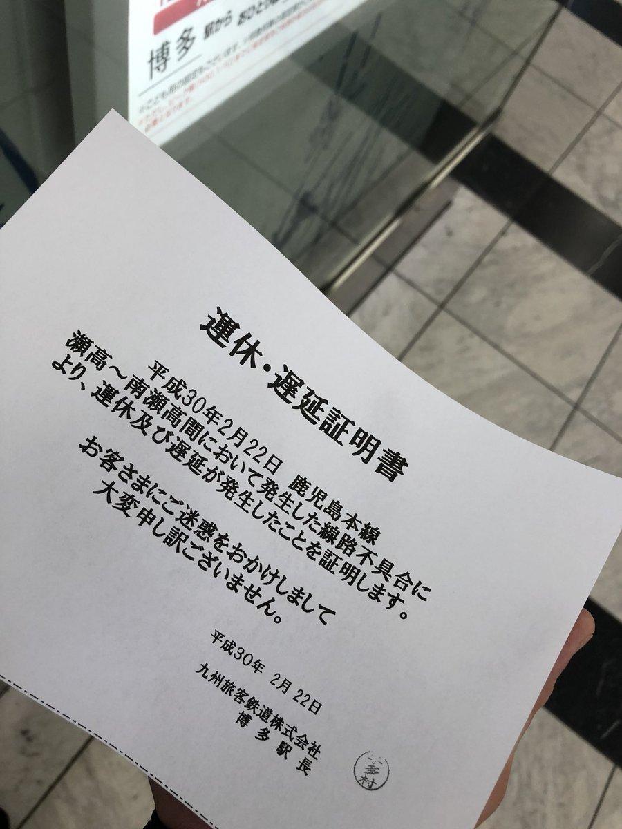 遅延 jr 九州