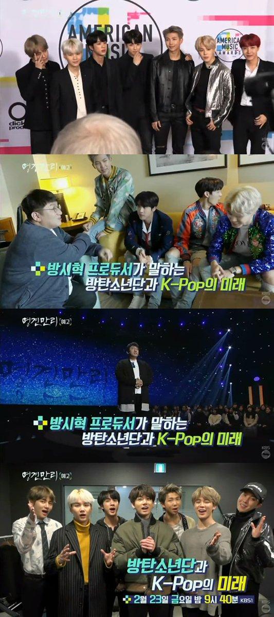 #방시혁 #방탄소년단, '#명견만리' #23일 첫 방송!😀😀 ▶️http...