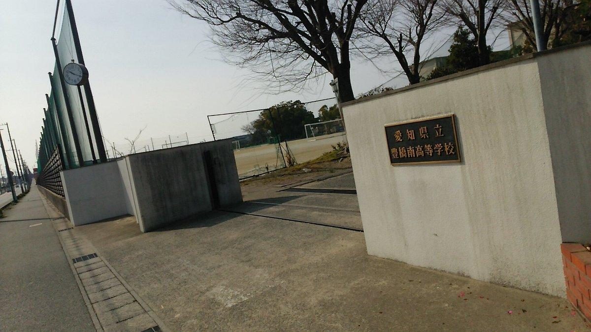 #豊橋南高校