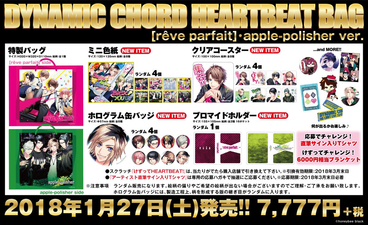 【グッズ情報】『DYNAMIC CHORD HEARTBEAT BAG』・[reve parfait]・apple-po