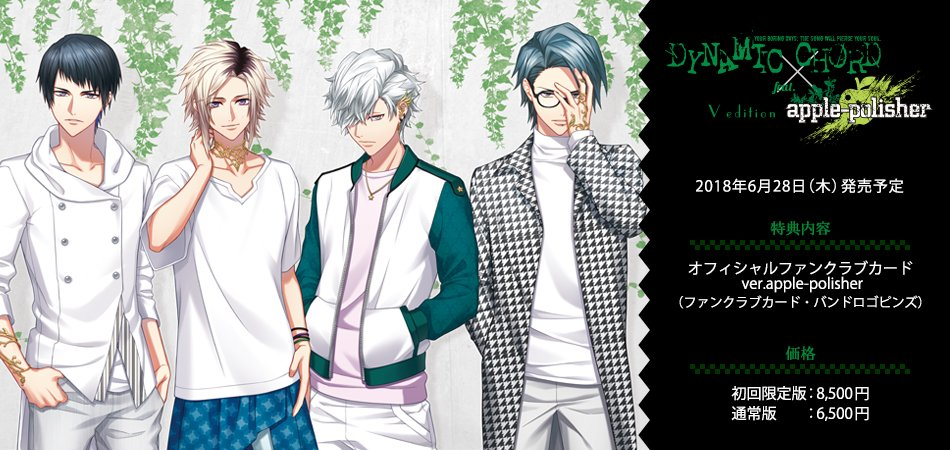【apple-polisher①】 ★6/28発売★PS Vita版『DYNAMIC CHORD feat. apple