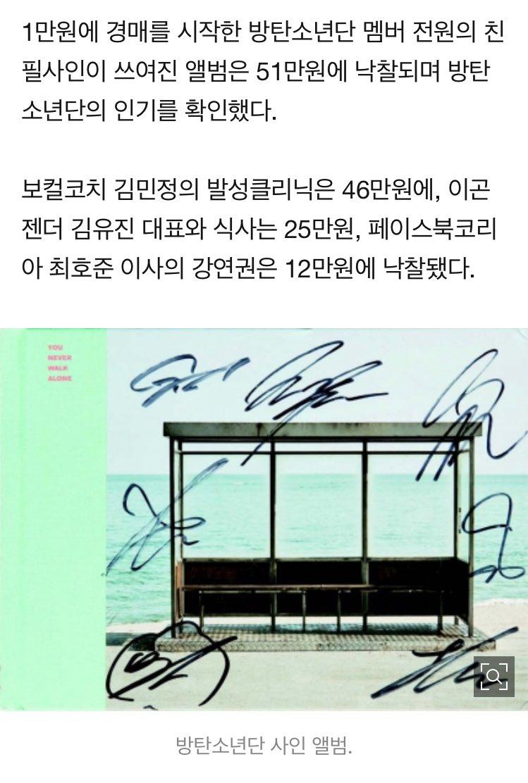 1만원에 경매를 시작한 방탄소년단 멤버 전원의 친필사인이 쓰여진 앨범은...