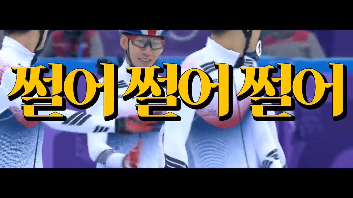 어서와, 빙탄소년단은 처음이지? #쇼트트랙 X #쩔어 싱크로율 진심 찰떡...