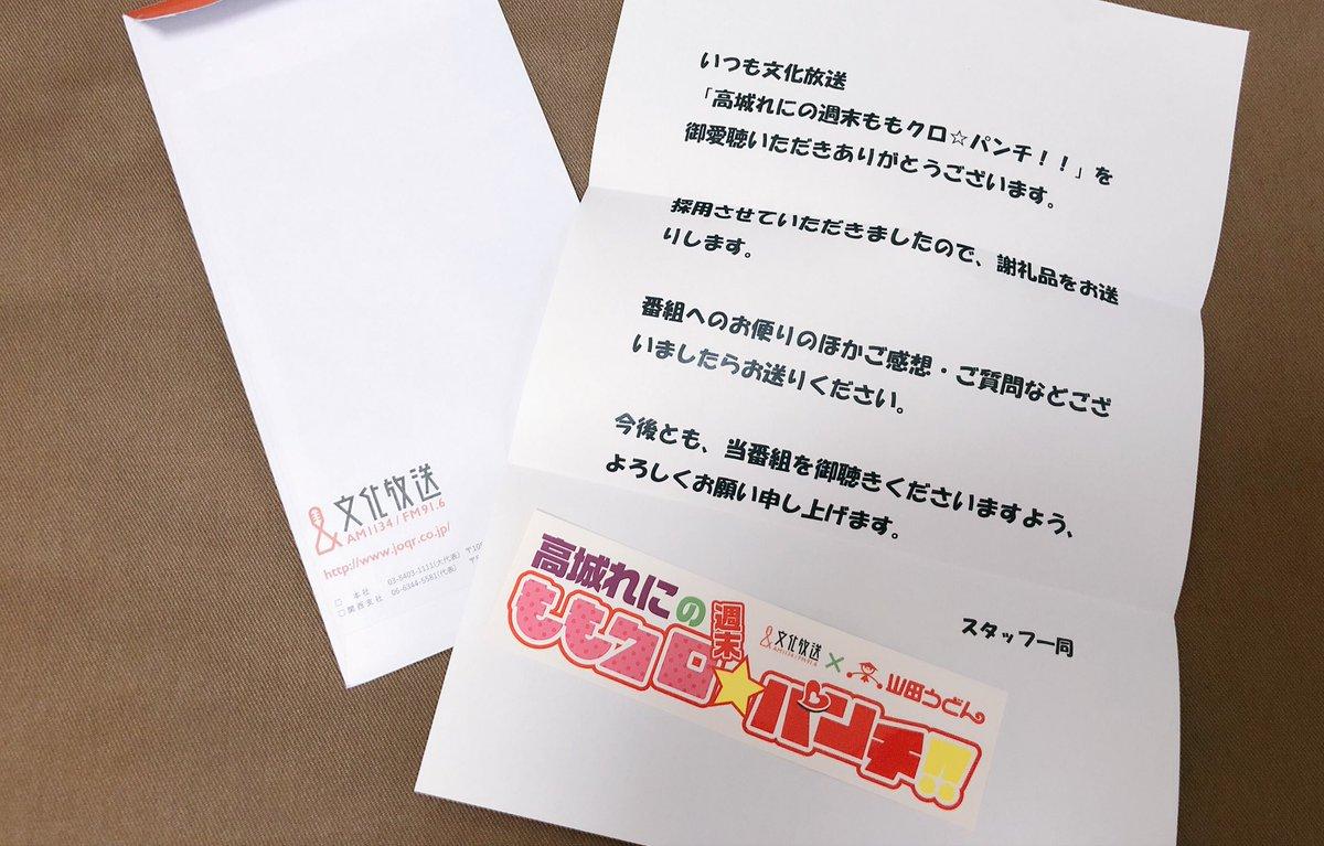 #三四郎ann0 Latest News Trends Updates Images - radio_HARIBO