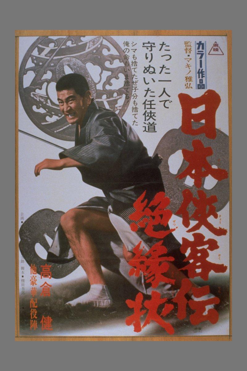 """東映映画公式 on Twitter: """"1968..."""