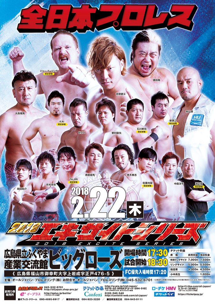 """AJPW: Resultados """"Jr. Battle of Glory"""" Días 7 y 8 1"""