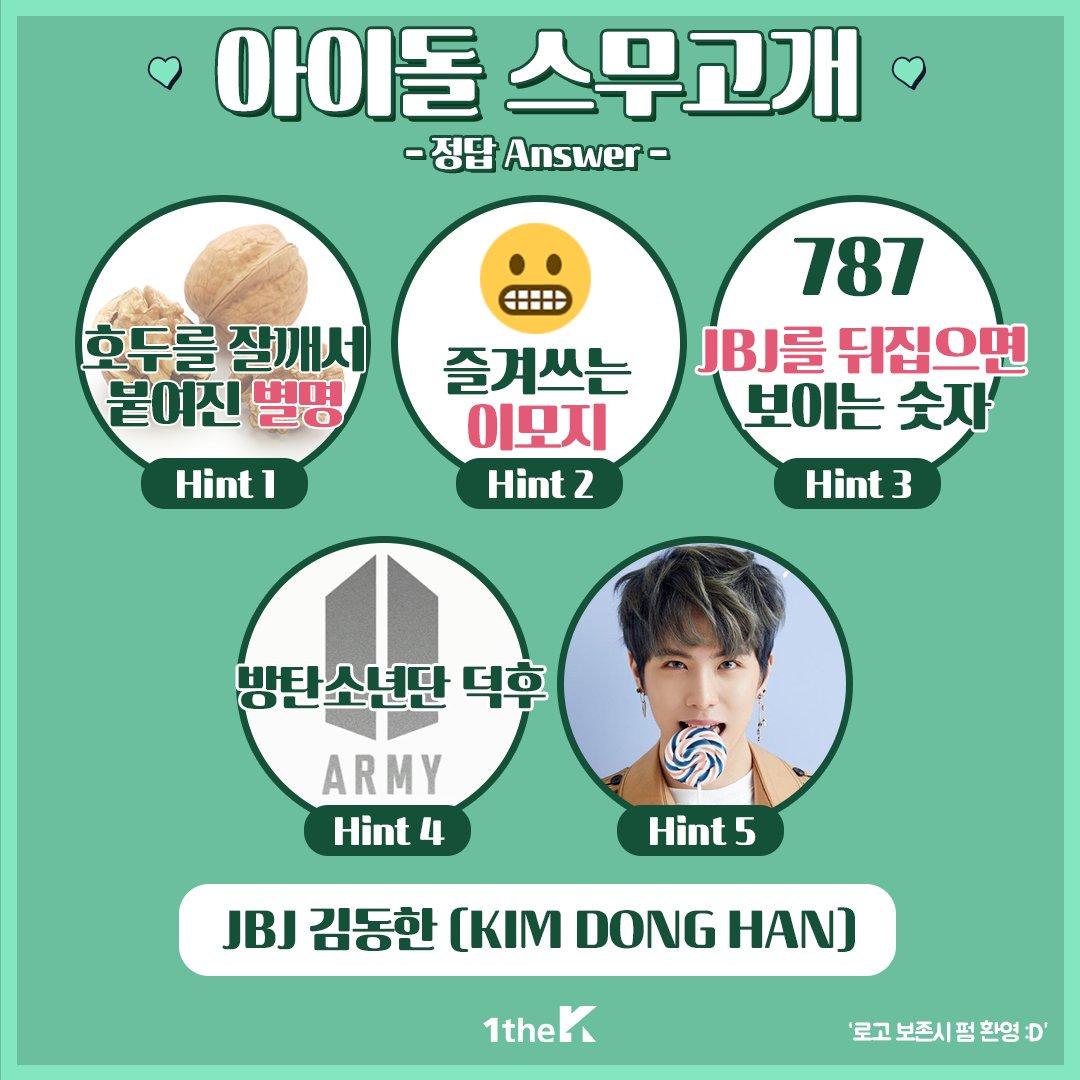 #아이돌스무고개 정답 공개! (Idol Quiz Answer) 제이비제이...