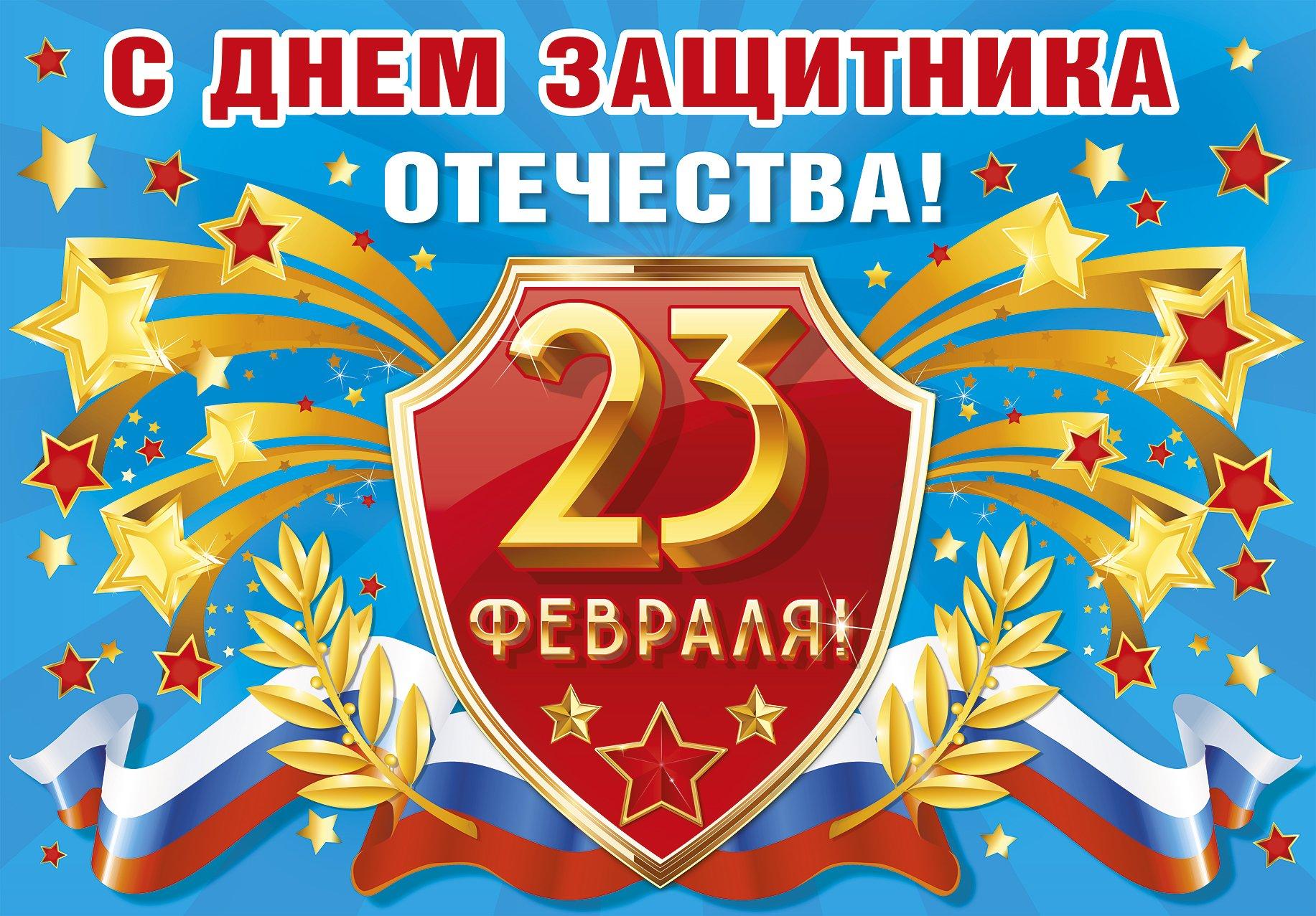 Поздравления с открыткой к дню защитника отечества 23 февраля