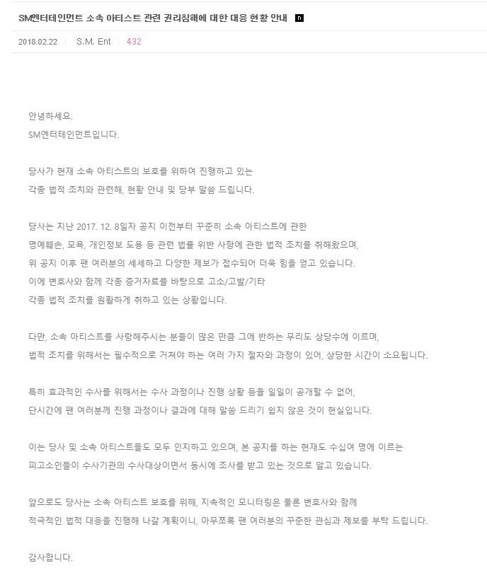 SM엔터테인먼트 소속 아티스트 관련 권리침해에 대한 대응 현황 안내 ht...