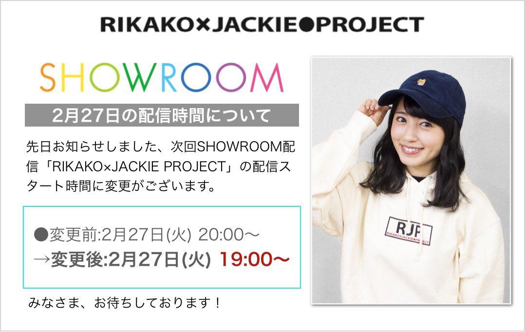 【お知らせ】 次回SHOWROOM配信「RIKAKO×JACKIE PROJECT」の配信スタート時間に変更があります。確認お願い致します。