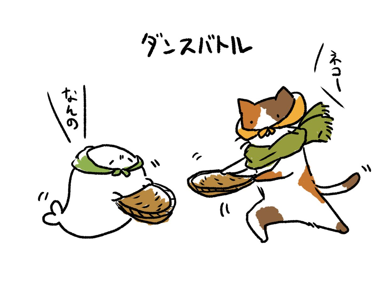 猫の日なので ネコーと血沸き肉躍るダンスバトル #あざらしさん